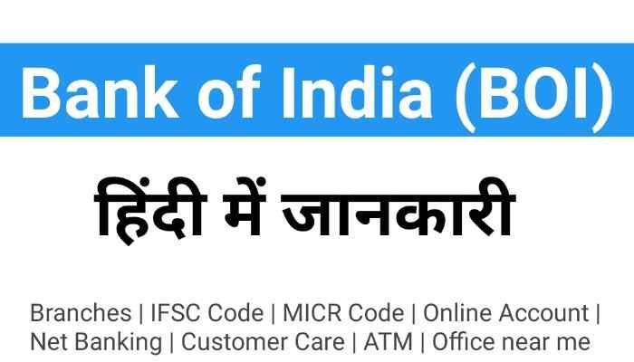 Bank of India in Hindi