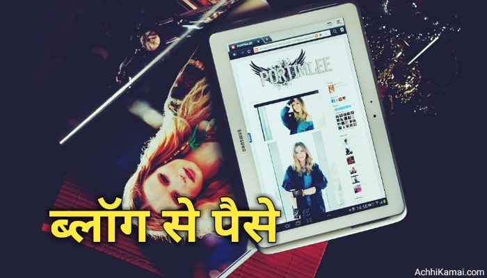 Blog se paise kaise kamaye Hindi