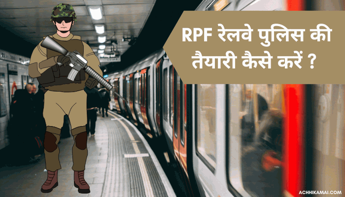 RPF Railway Police Constable in Hindi
