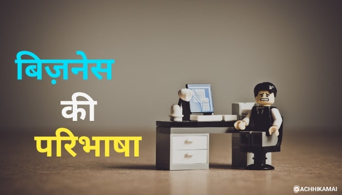 Definition of Business in Hindi