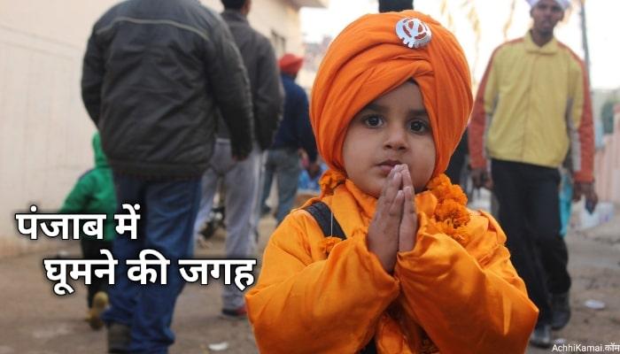 Punjab me ghumne wali jagah