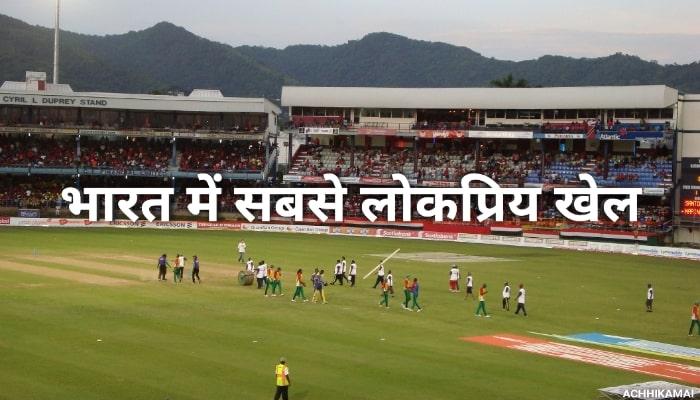 भारत का सबसे लोकप्रिय खेल कौनसा है