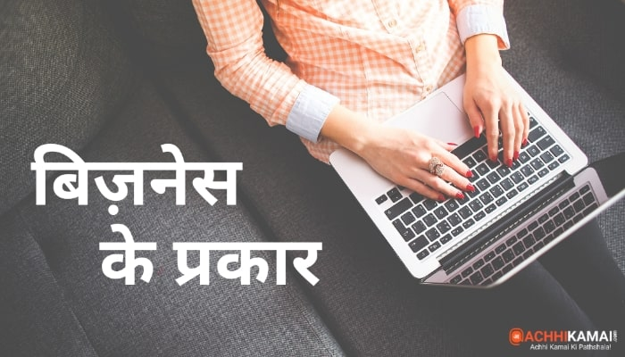 Types of Business in Hindi