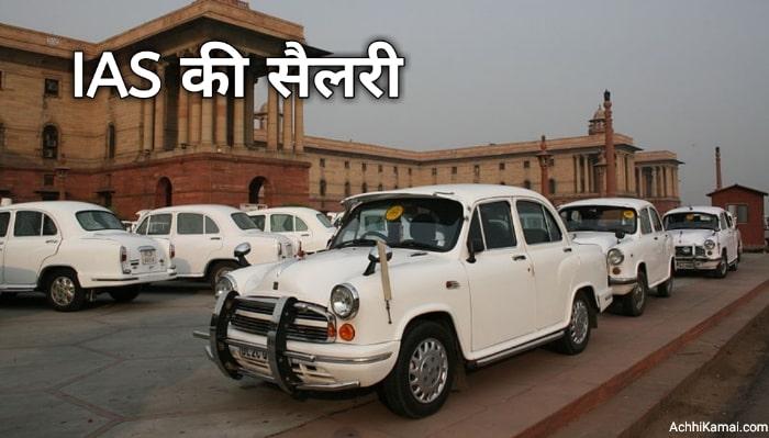 IAS Ki Salary Kitni Hoti Hai
