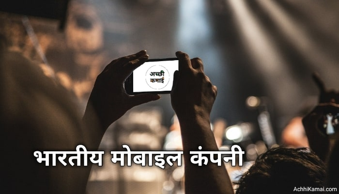 Indian Mobile Company List in Hindi