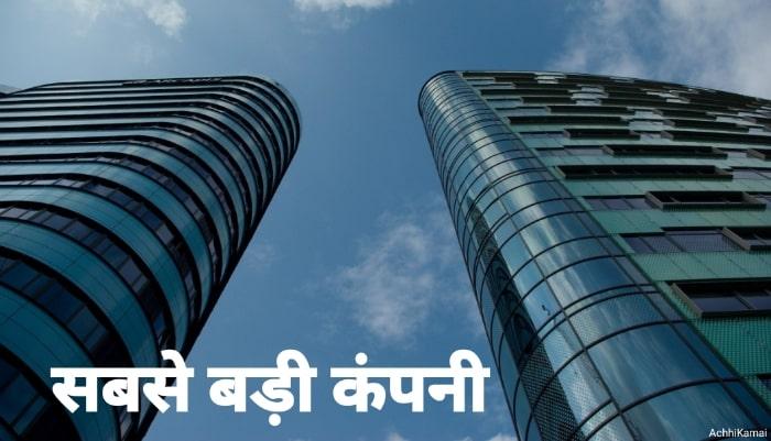 इंडिया की सबसे बड़ी कंपनी