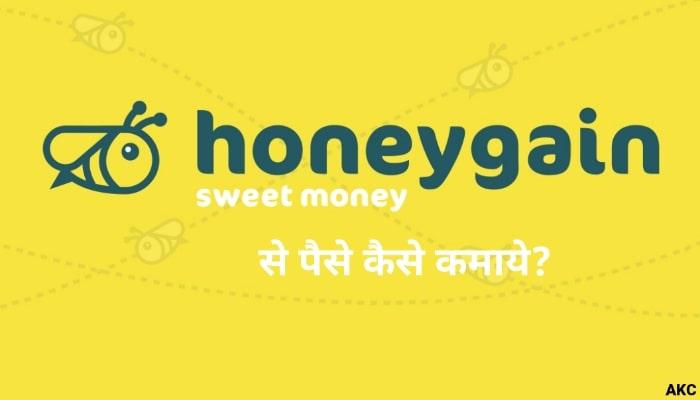 Honeygain