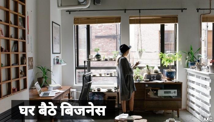 घर बैठे बिजनेस कैसे करे इन हिन्दी