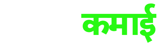 Achhi Kamai